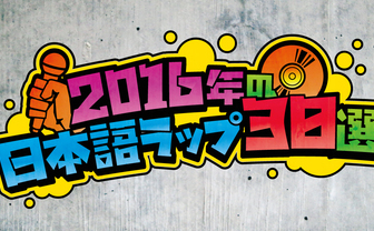 2016年ヒップホップの名曲30選! これが日本語ラップの最前線