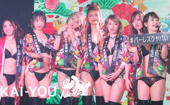 「ヤバい! ヤバい!」バーレスク東京、美女ギャルたちが頭から離れない