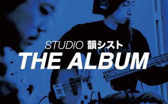 韻シストの新アルバム サイプレス上野、鎮座DOPENESS、チプルソら参加