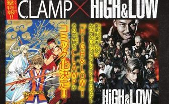『HiGH&LOW』の加速が止まらない CLAMP漫画版、アニメ、映画続編も!
