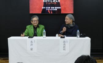 永井豪×湯浅政明が『DEVILMAN crybaby』を語る!主人公は不動明…ではない?!