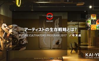アーティストはマーケットの奴隷か? 現代美術家が「FCP」で語った生き残り術