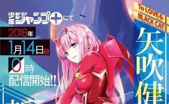 『To LOVEる』矢吹健太朗の新連載は、アニメ『ダリフラ』のコミカライズ!