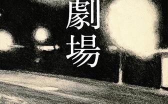 又吉直樹の新作『劇場』5月に刊行 「演劇や恋愛や人間関係の物語」