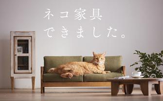 ネコさま専用の家具ですにゃ! 気持ちよすぎて動けにゃい