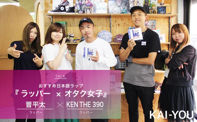 【ラッパー×オタク女子座談会】 晋平太とKEN THE 390が選ぶ日本語ラップ名曲