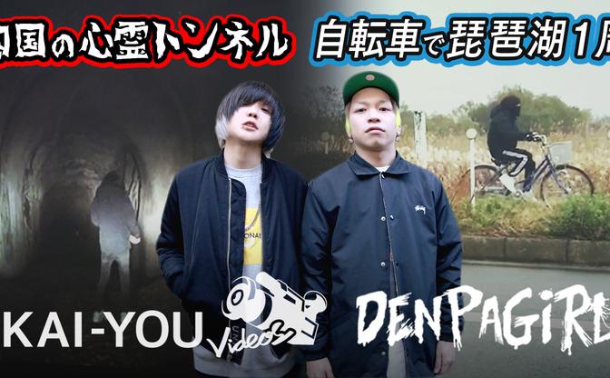 【動画】電波少女がママチャリ琵琶湖1周&心霊トンネルに挑戦した結果・・・
