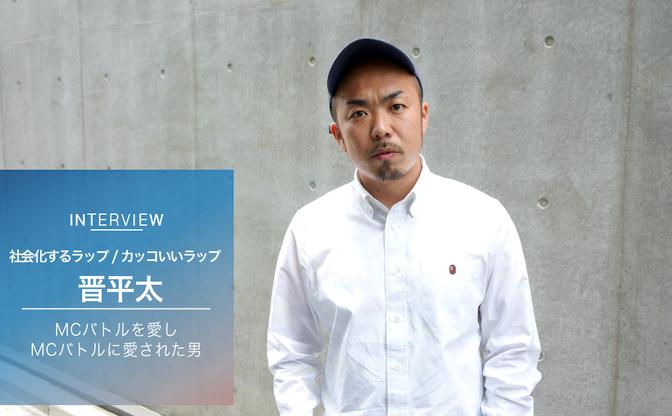 ラッパー 晋平太インタビュー 「フリースタイルダンジョン」制覇、その胸中は?