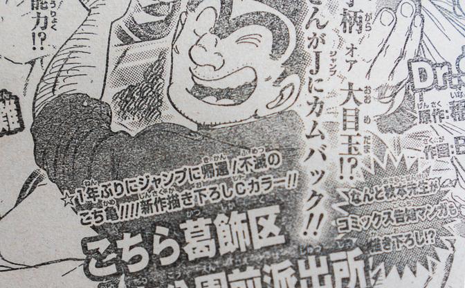 「こち亀」約1年ぶり復活! センターカラーで『ジャンプ』掲載
