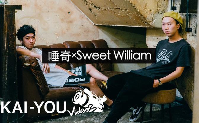 【動画】唾奇 × Sweet William 最強コンビの出会い、将来について