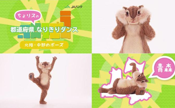 ダンシングゆるキャラ・ちょリス、日本の金運上昇を祈願した新作動画を公開