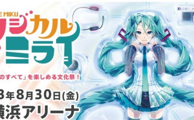 過去最大の初音ミク生誕祭「マジカルミライ2013」 ライブ・ビューイング決定!
