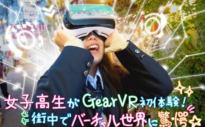 女子高生がGear VR初体験! 街中でバーチャル世界に驚愕「汗ヤバイw」