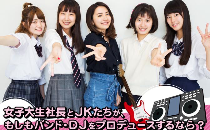 サマソニ出演の無名バンドは女子高生の心を掴めるのか? 渋谷で調査してみた