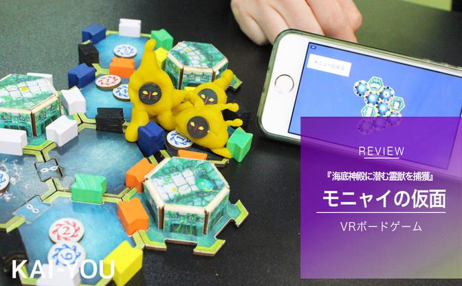 VRボードゲーム最新作「モニャイの仮面」が面白い!  初心者もガチ勢も楽しめるゲーム性とは?