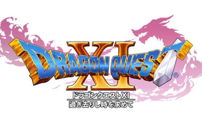 『ドラゴンクエストXI 過ぎ去りし時を求めて』発売日決定! 新PVも公開