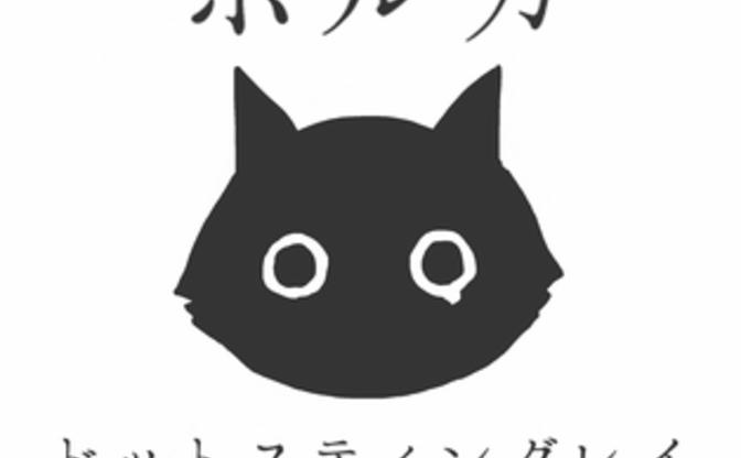 ポルカドットスティングレイ Official HP