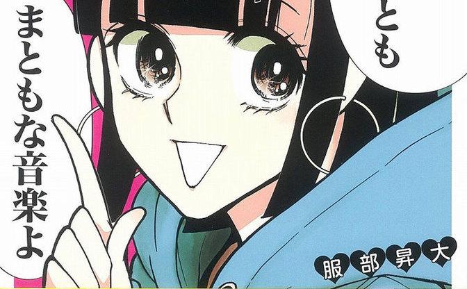 服部昇大『日本語ラップの美ー子ちゃん』 般若からコメントも