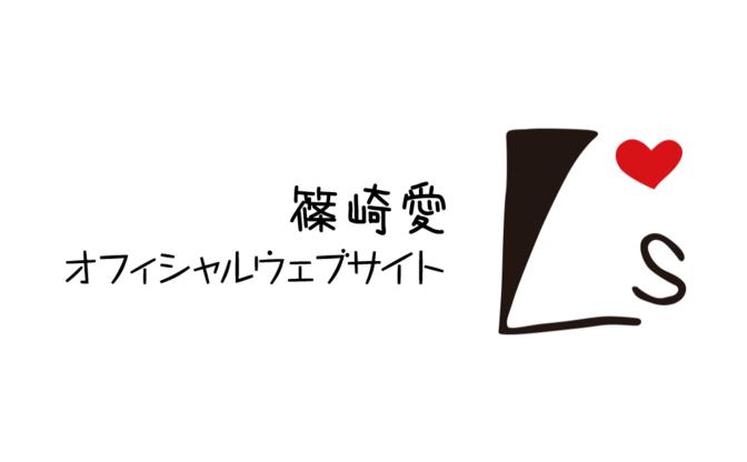 篠崎愛オフィシャルウェブサイト「L's」