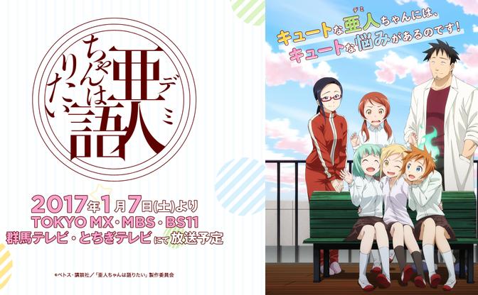 TVアニメ「亜人ちゃんは語りたい」公式サイト