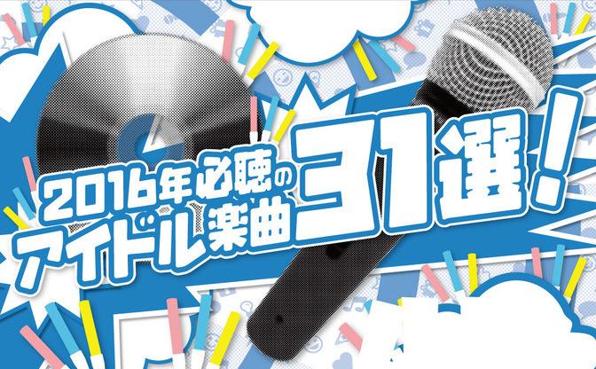 2016年必聴のアイドル楽曲31選! 推しが卒業しても残る最強ソング