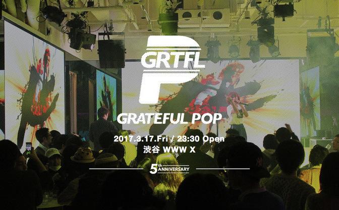 朝まで世界と遊び続ける全方位型ハイパーポップイベント「グレイトフル・ポップ」