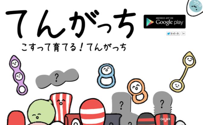 こすこすしようぜ──TENGAから育成アプリ「てんがっち」登場!