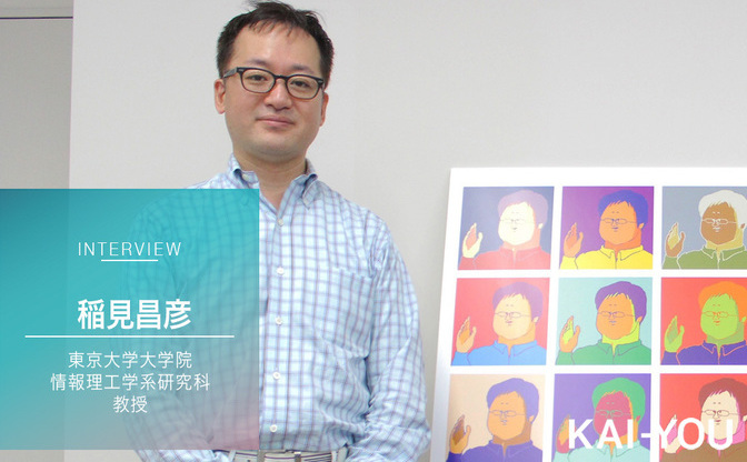 稲見昌彦 東大教授インタビュー VRは世界をどう変えるのか?(前編)