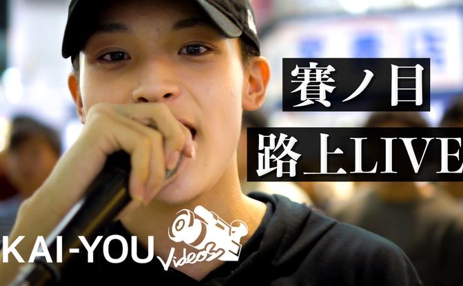 【動画】賽ノ目路上ライブでCore-BoyやLuizが超絶即興ラップを披露!