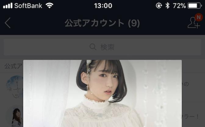 悠木碧さんの公式LINEに悶絶してしまう 「あれ、僕の彼女だったけかな?」