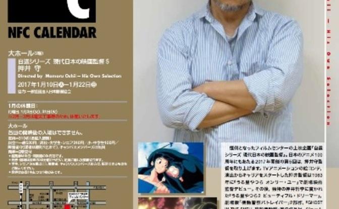 東京国立近代美で押井守特集! 『うる星』『攻殻機動隊』など20作品上映