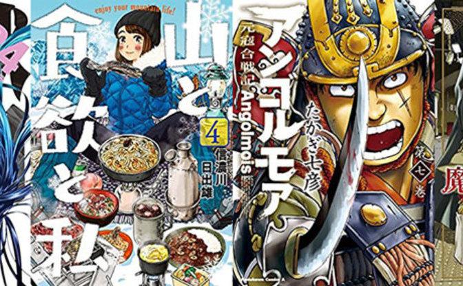 【本日のKindle新刊】来週は『監獄学園』や『魔法使いの嫁』、鬼頭莫宏の『双子の帝國』新刊など!