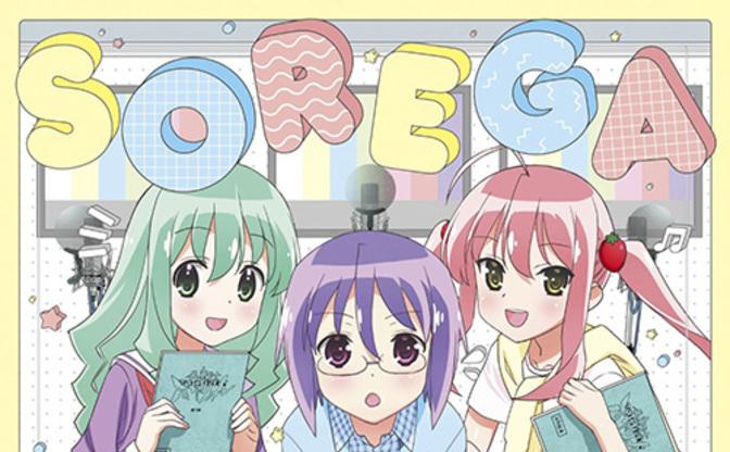 『SHIROBAKO』だけじゃない! 『それが声優!』は業界のリアルを描く異色アニメだっ!