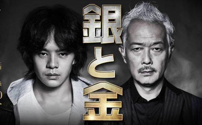 土曜ドラマ24「銀と金」:テレビ東京