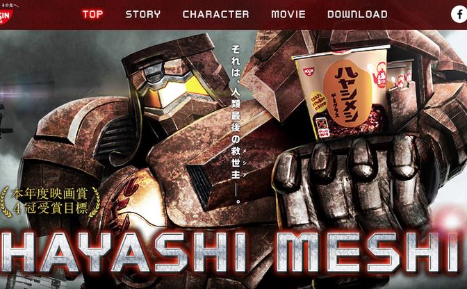 日清のロボット超大作?「HAYASHIMESHI」デザインは『パシリム』クリエイター