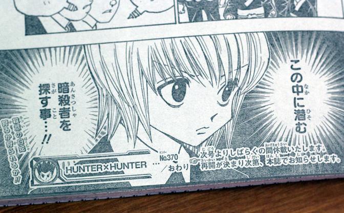 『ハンターハンター』10週で休載へ 冨樫義博は年内復活を宣言