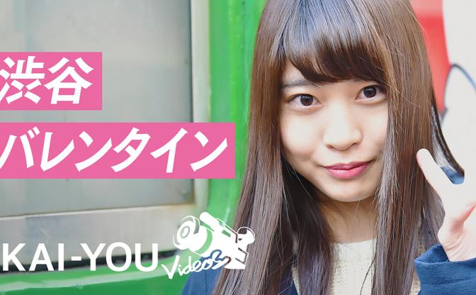 【動画】バレンタインデー当日! 渋谷のギャルから義理チョコをGETせよ