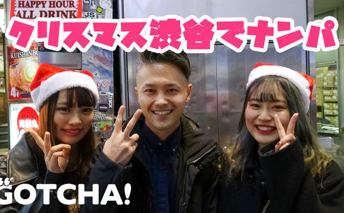 【動画】クリスマスにナンパで対決!「社長 vs 元ジャニーズ」の結末は…