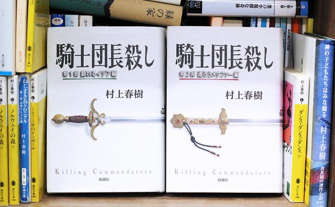 『騎士団長殺し』を楽しく読む方法 村上春樹の「家」と「地下室」、あるいは「ポスト・トゥルース」について