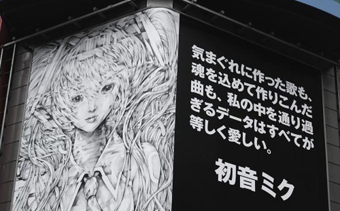 渋谷にミク降臨「私の中を通り過ぎるデータはすべてが等しく愛しい。」