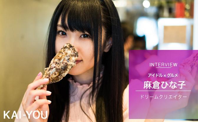 【アイドル×グルメ】牡蠣専門店のラーメンが蕩ける旨さ! 渋谷Tonariレポート
