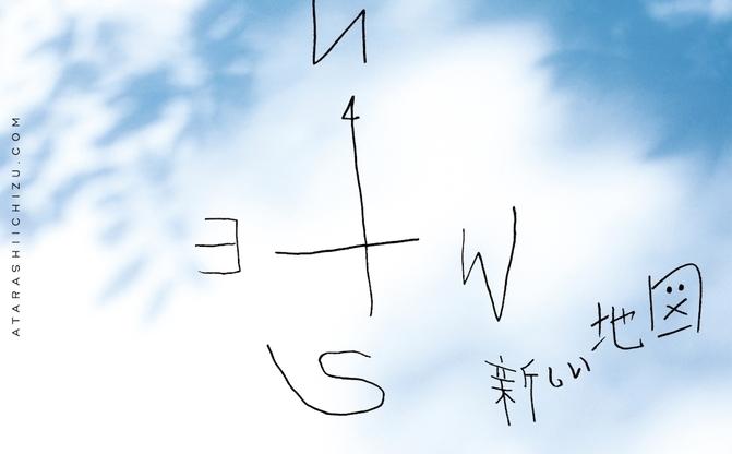 元SMAP稲垣、草なぎ、香取がファンサイト開設 「新しい地図」に隠された意図?