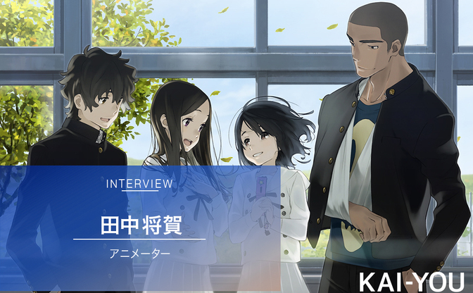 田中将賀インタビュー 万人向けを考えた瞬間、つまらない絵になる