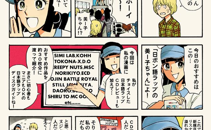 日ポン語ラップの美ー子ちゃんが同人誌に! 更新されるラップのイメージ