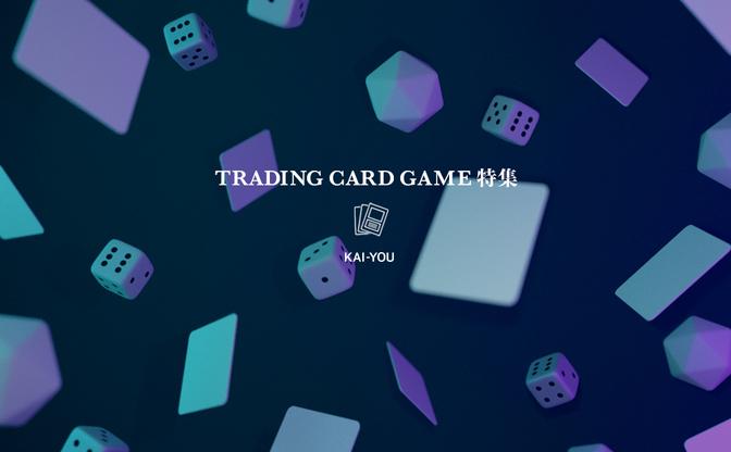 人生を変えるカードゲームの魔力