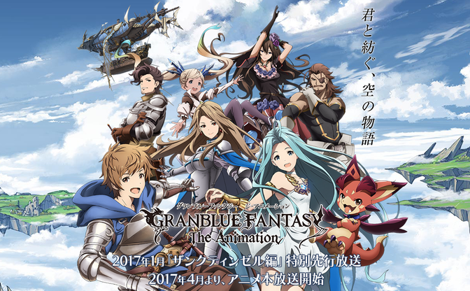 「GRANBLUE FANTASY The Animation」公式サイト