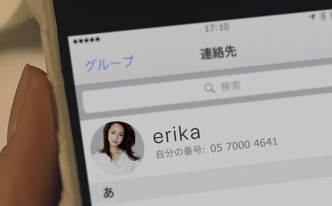 サントリー「ほろよい」CMに沢尻エリカの電話番号! かけてみた結果…