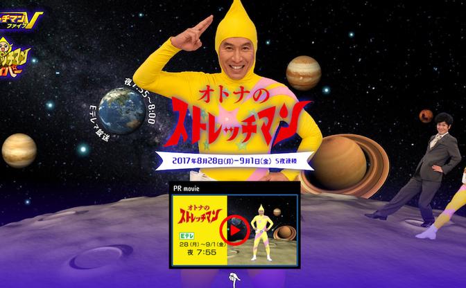 『オトナのストレッチマン』花澤香菜さんらが登場! 癒やしのストレッチ紹介