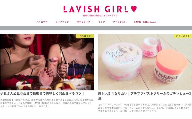 編集長にハヤカワ五味 痩せてる女子向けWebメディア「LAVISH GIRL」誕生