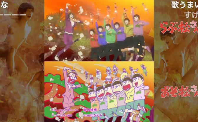 『おそ松さん』のOPアニメを実写で再現! 比較動画が神すぎると話題